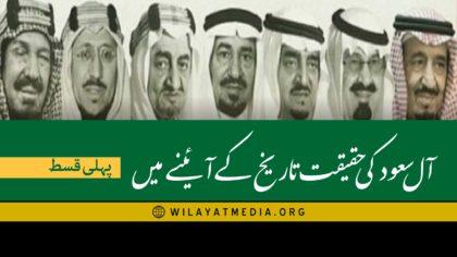آل سعود کی حقیقت، تاریخ کے آئینے میں (۱)