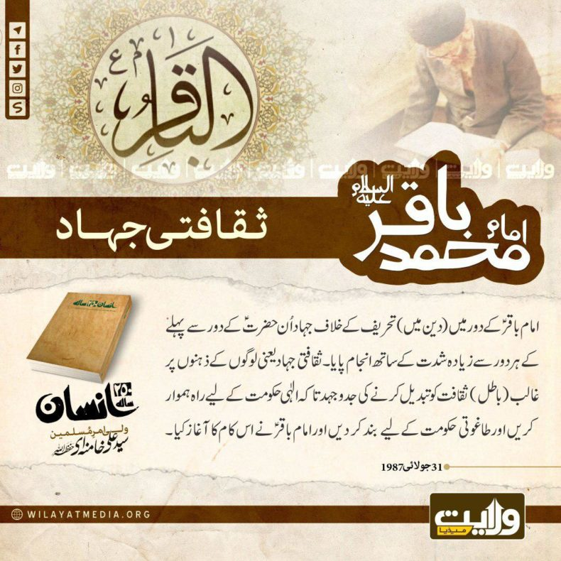 حضرت امام محمّد باقرؑ کا ثقافتی جہاد