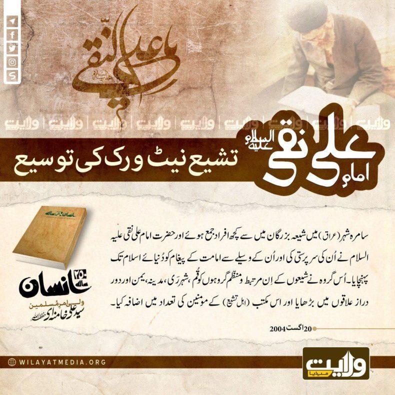 امام علی نقیؑ اور تشیع کے نیٹ ورک کی توسیع