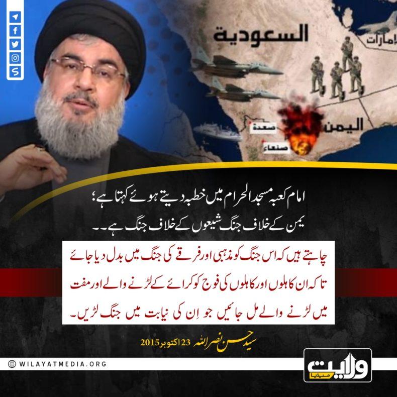 یمن اور سعودی عرب کی جنگ مذہبی جنگ نہیں ہے۔۔