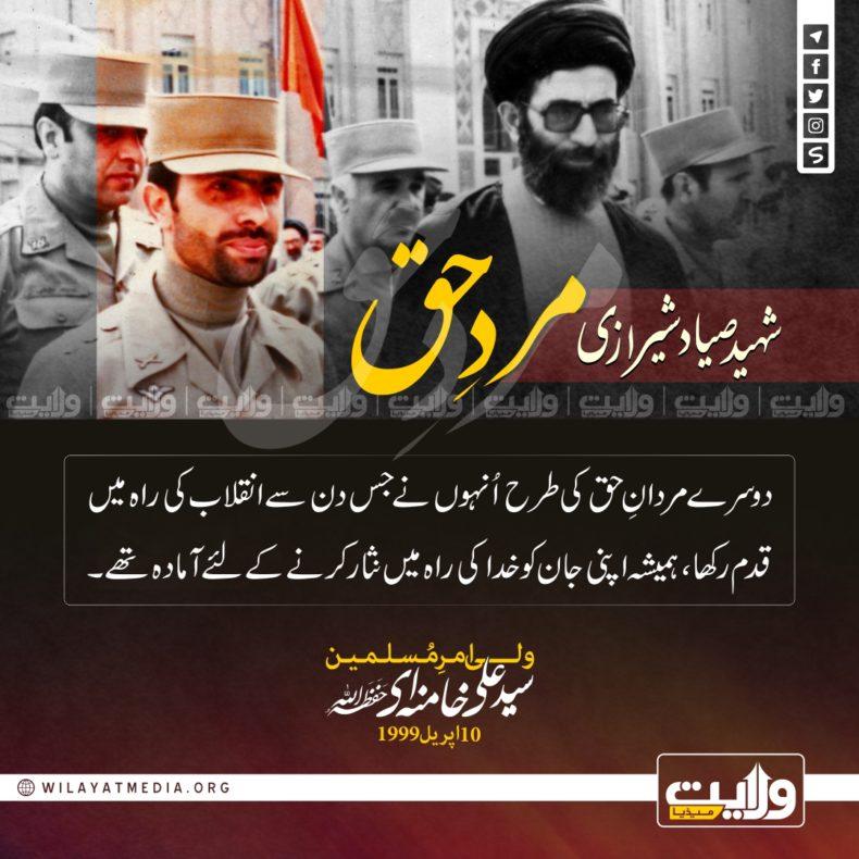 ? شہید صیاد شیرازی؛ مردِ حق