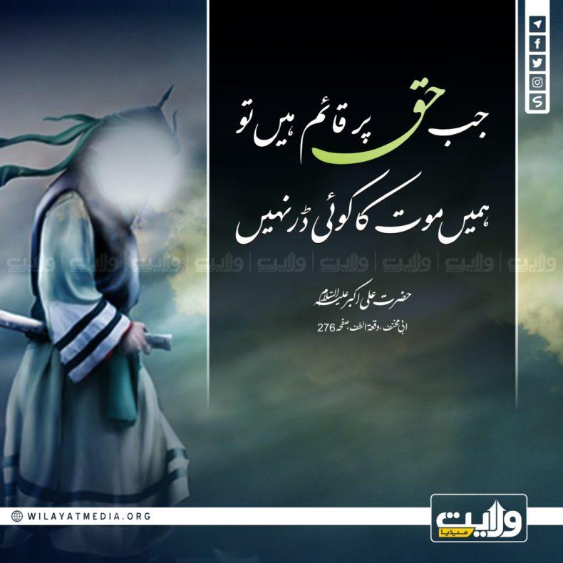 حق والوں کو موت کا ڈر نہیں ہوتا!