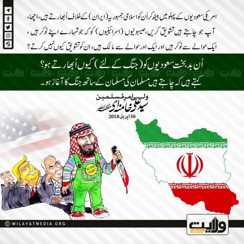 دشمن چاہتا ہے مسلمان کی مسلمان کے ساتھ جنگ ہو۔۔
