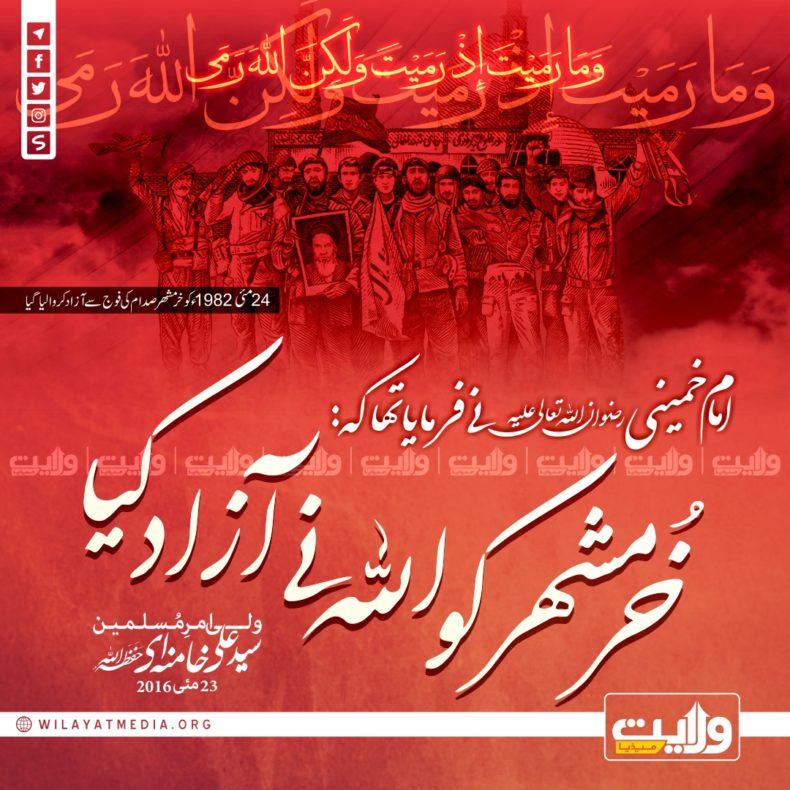 خرمشھر کو اللہ نے آزاد کیا