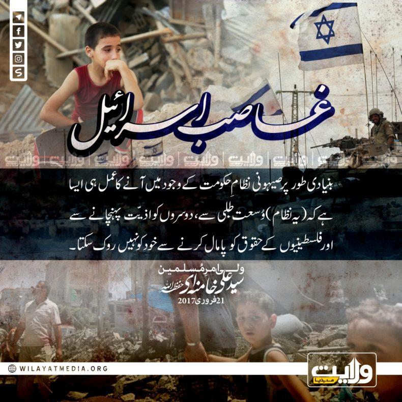 غاصب اسرائیل