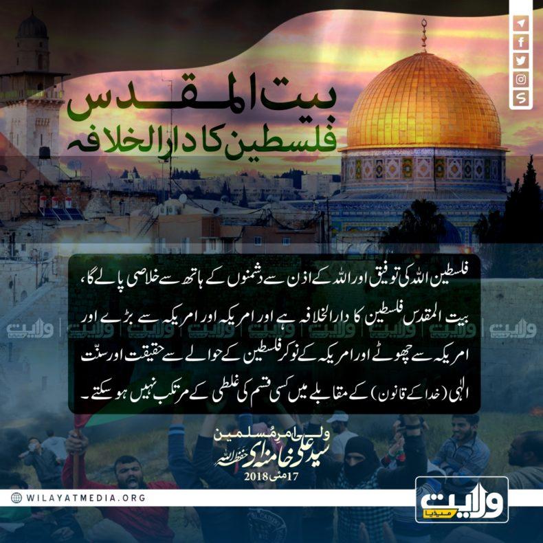 بیت المقدس فلسطین کا دارالخلافہ