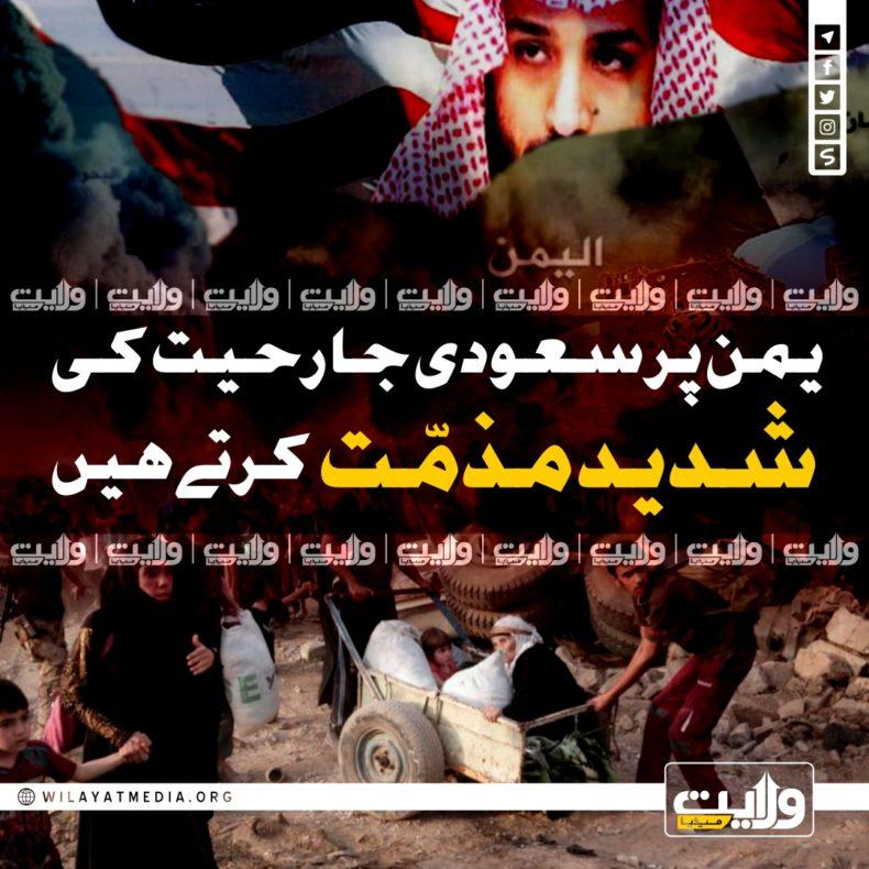 سعودی جارحیت کی مذمّت