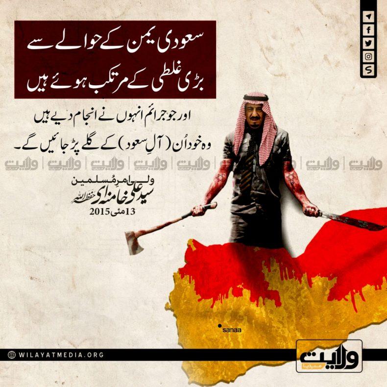 یمن کے حوالے سے سعودیوں کی غلطی