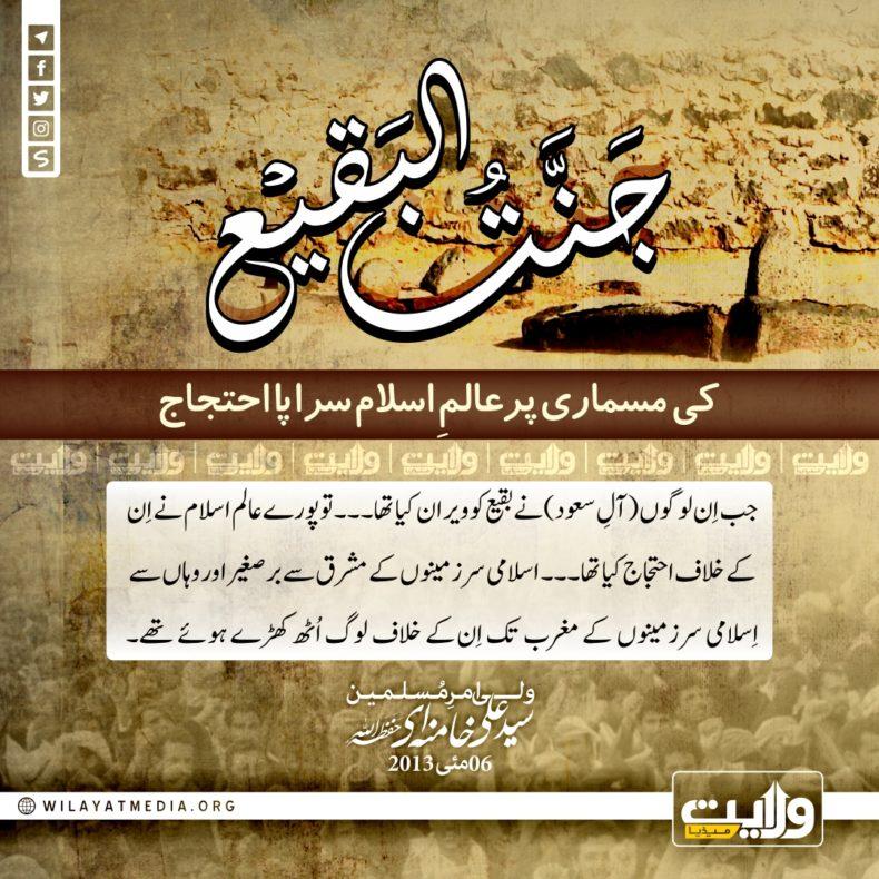 جنت البقیع کی مسماری پر عالم اسلام سراپا احتجاج