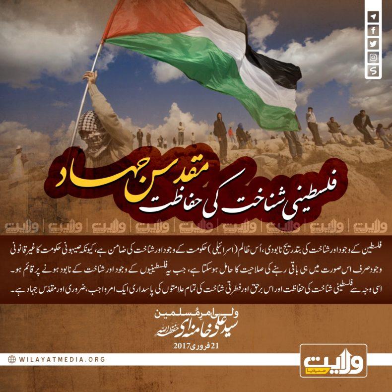 فلسطینی شناخت کی حفاظت مقدّس جہاد
