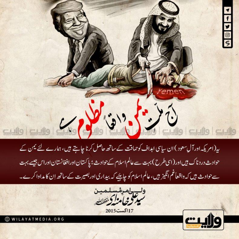 آج ملت یمن واقعا مظلوم ہے