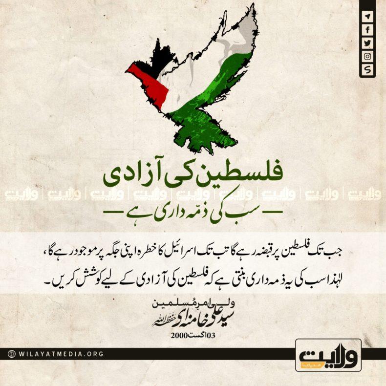 فلسطین کی آزادی سب کی ذمّہ داری ہے
