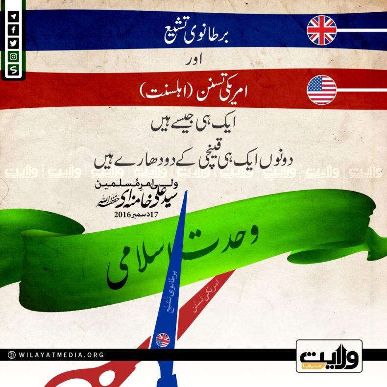 ? برطانوی تشیع اور امریکی تسنن