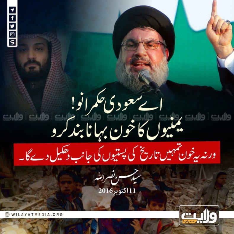 ? سید حسن نصراللہ کی سعودی حکمرانوں کو تنبیع