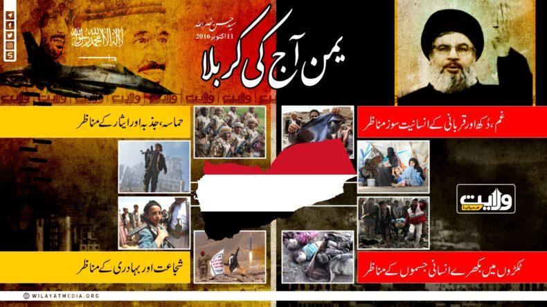 ? یمن آج کی کربلا | انفوگرافک