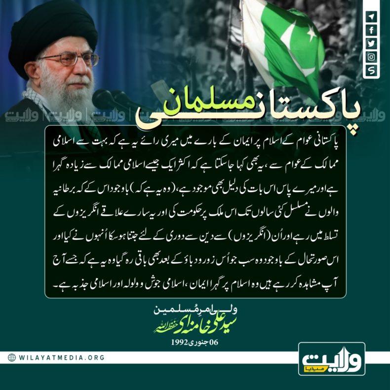 پاکستانی مسلمان