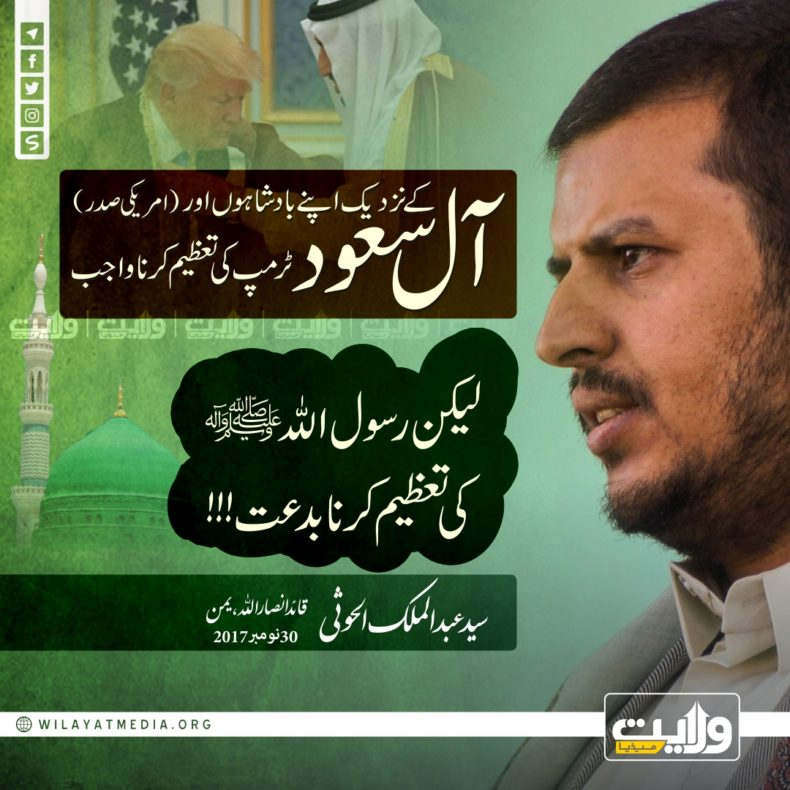 ال سعود کا عقیدہ
