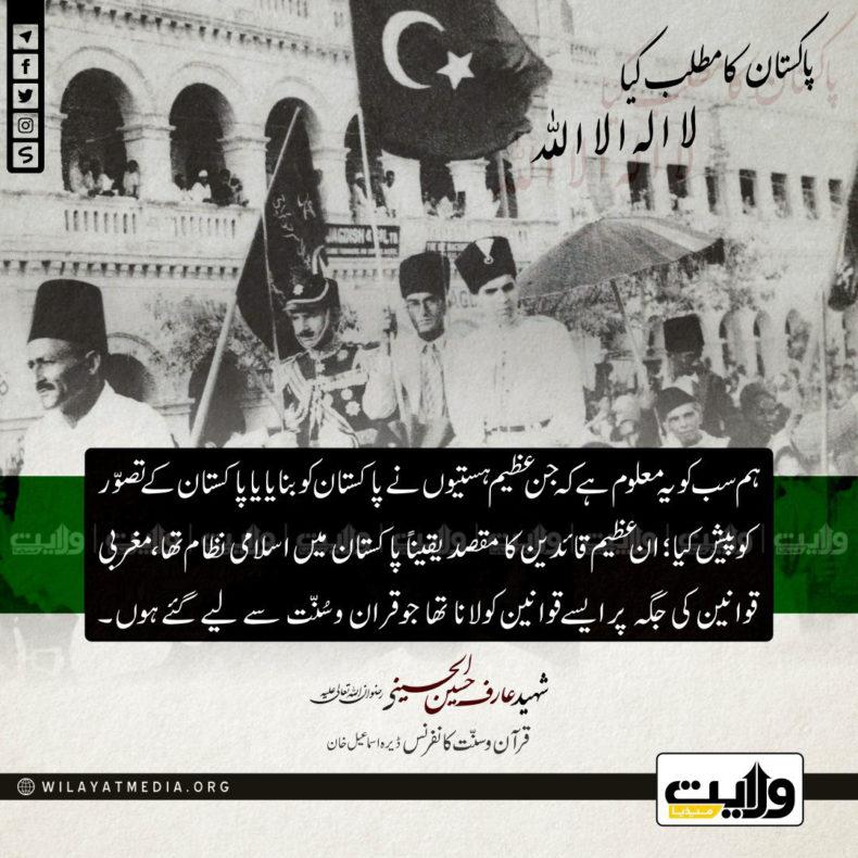پاکستان بنانے کا مقصد قرآن و سنّت کا قیام ہے