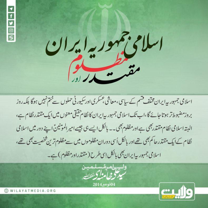 اسلامی جمہوریہ ایران مقتدر اور مظلوم