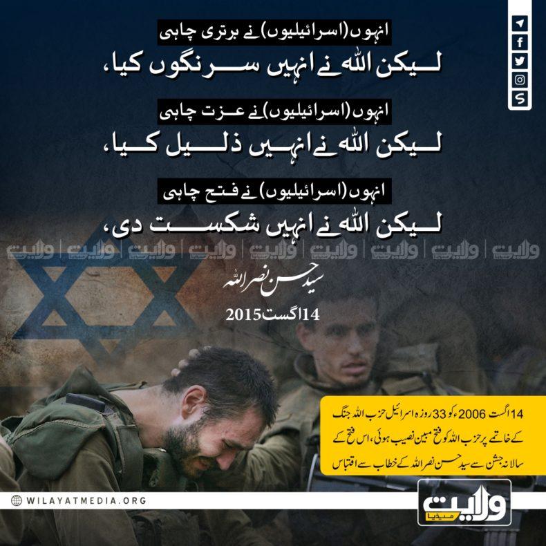 اللہ نے اسرائیل کو ذلیل کیا