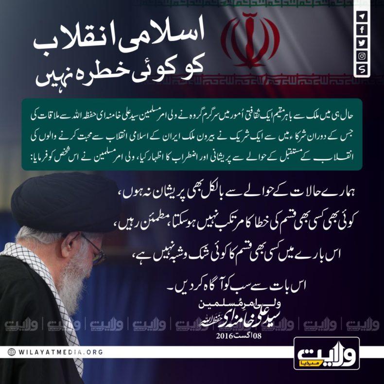 اسلامی انقلاب کو کوئی خطرہ نہیں