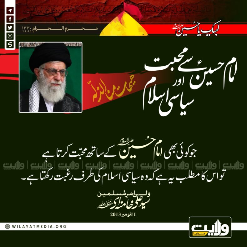 امام حسینؑ سے محبت اور سیاسی اسلام