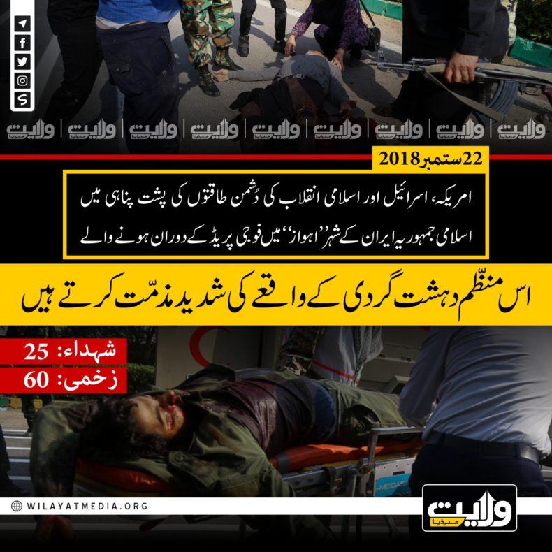 اہواز(ایران) میں دہشتگردی کی مذمّت کرتے ہیں