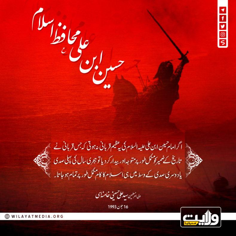 حسین ابن علیؑ محافظ اسلام