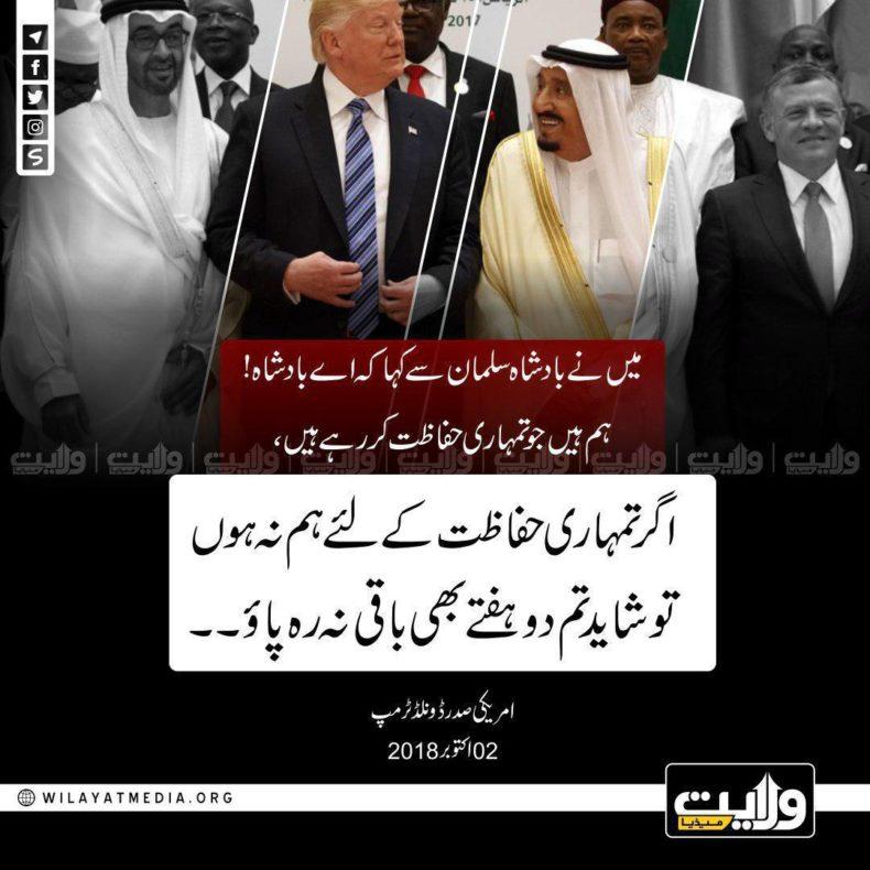امریکہ سعودی عرب کا محافظ۔۔