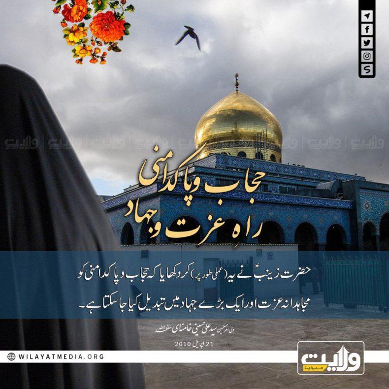 حجاب و پاکدامنی | راہِ عزت و جہاد