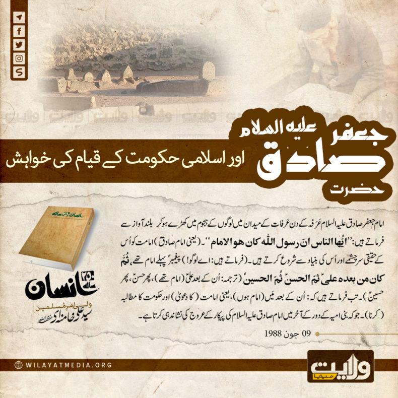 250 سالہ انسان | امام جعفر صادق علیہ السلام  اور اسلامی حکومت کے قیام کی خواہش