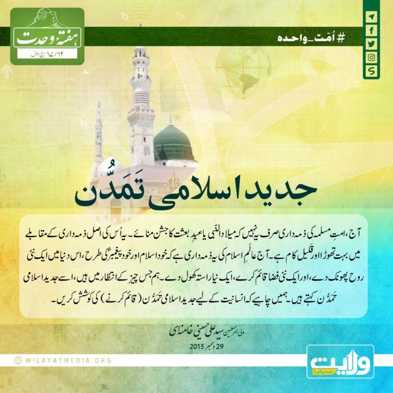جدید اسلامی تَمَدُّن