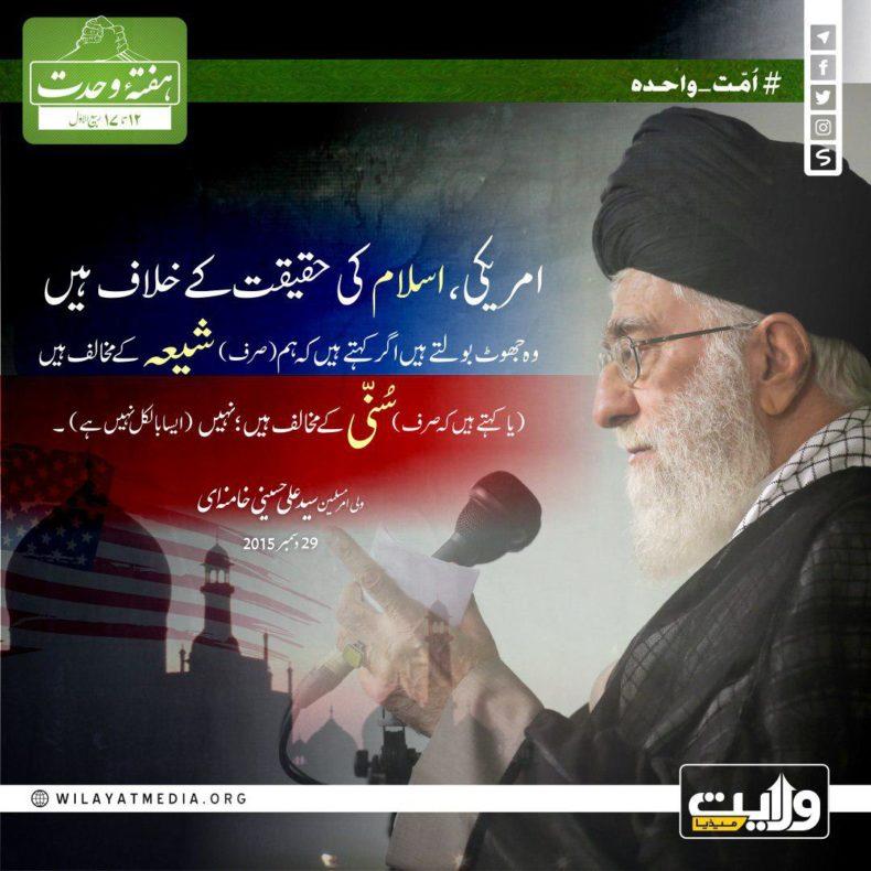 امریکی، اسلام کی حقیقت کے خلاف ہیں