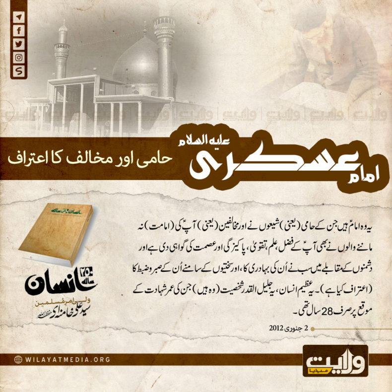 250 سالہ انسان | امام حسن عسکری علیهالسلام | حامی  اور مخالف کا اعتراف