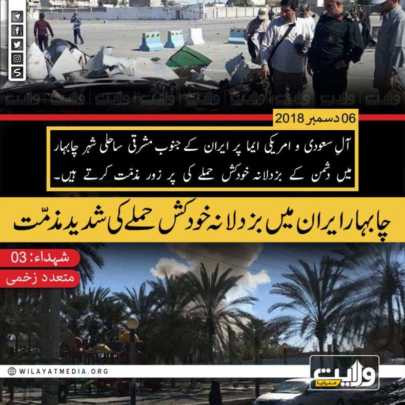 چابہار ایران میں بزدلانہ خودکش حملے  کی شدید مذمّت