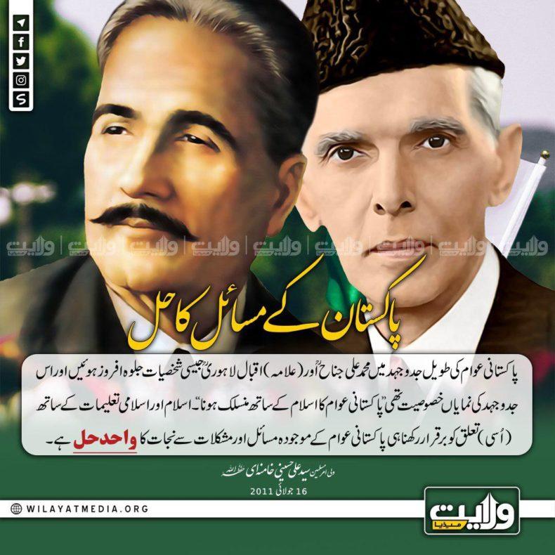 پاکستان کے مسائل کا حل