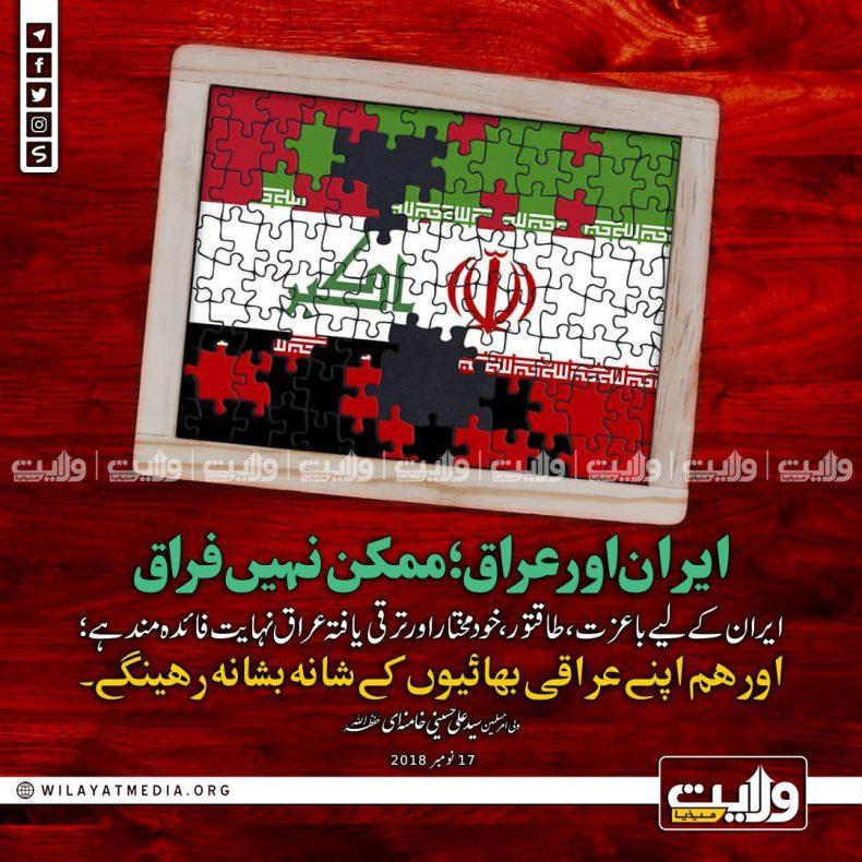 ایران اور عراق؛ ممکن نہیں فراق