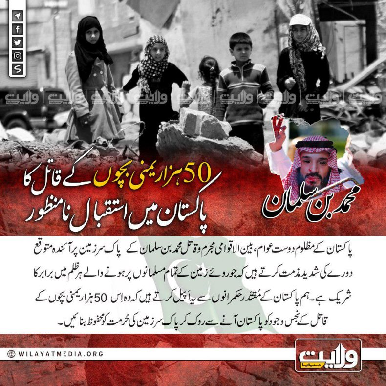 محمد بن سلمان   50 ہزار یمنی بچوں کے قاتل کا پاکستان میں استقبال نا منظور!