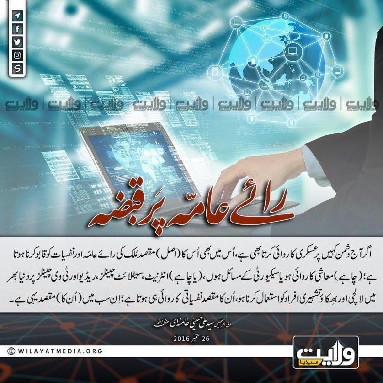 رائے عامّہ پَر قبضہ   ولیِ امرِ مسلمین ِجہان سید علی خامنہ ای  (حفظہ اللہ)