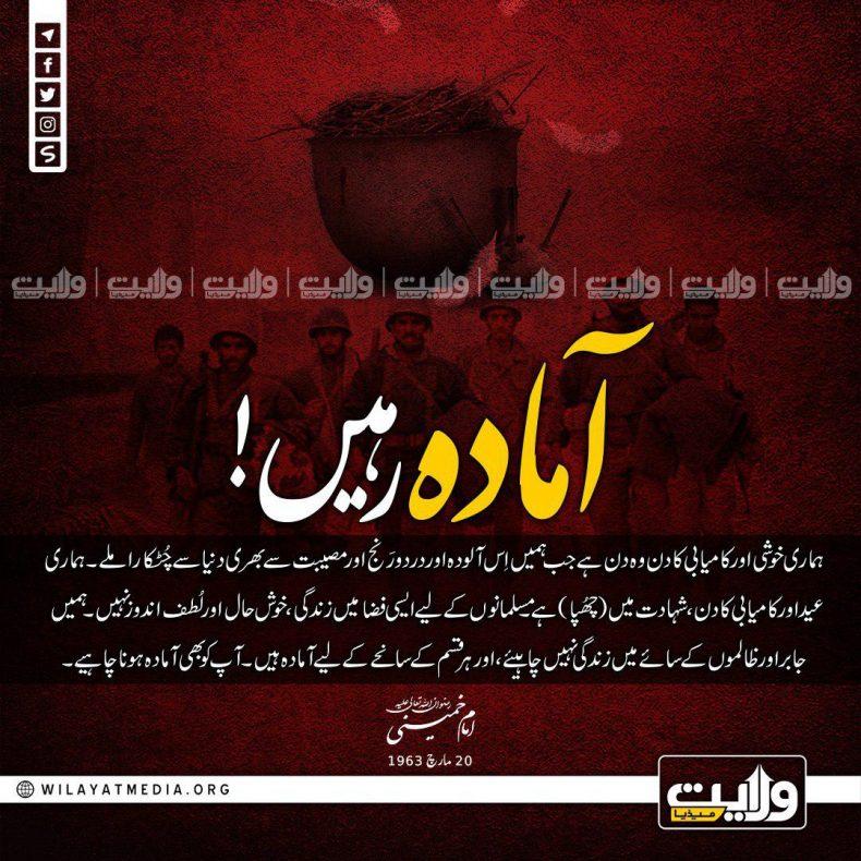 آمادہ رہیں! | بانیِ انقلابِ اسلامی امام خمینیؒ