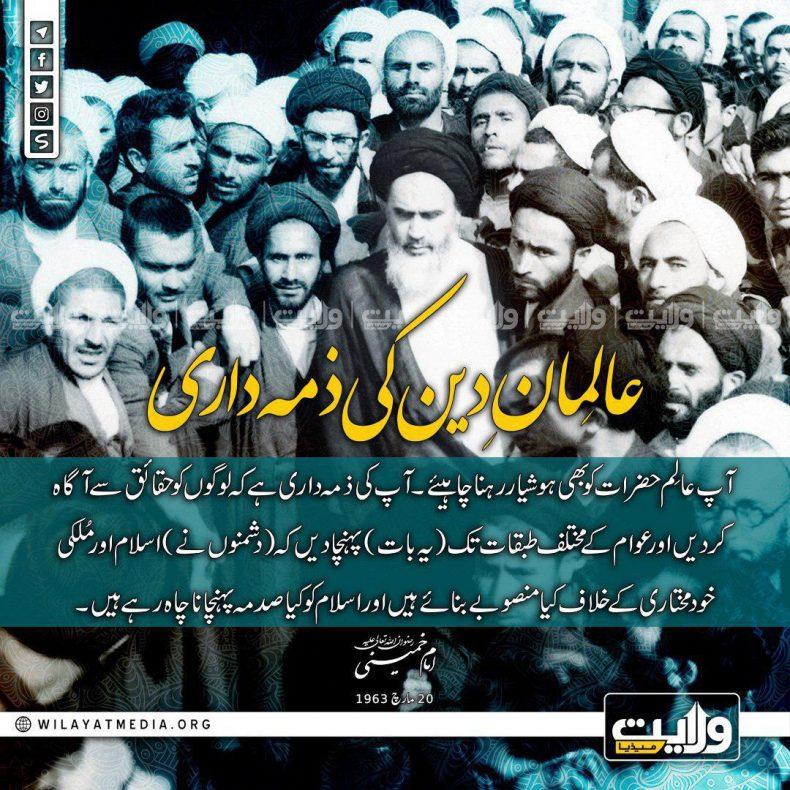 عالِمانِ دین کی ذمہ داری | بانیِ انقلابِ اسلامی امام خمینیؒ