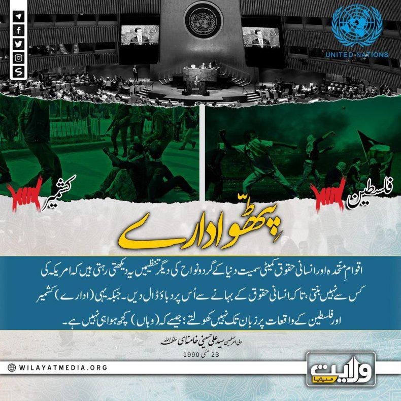 پٹّھو ادارے | ولی امرِ مسلمین ِجہان سید علی خامنہ ای حفظہ اللہ