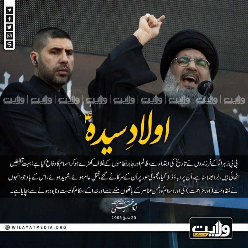 اولادِ سیدہؑ   بانیِ انقلابِ اسلامی امام خمینیؒ