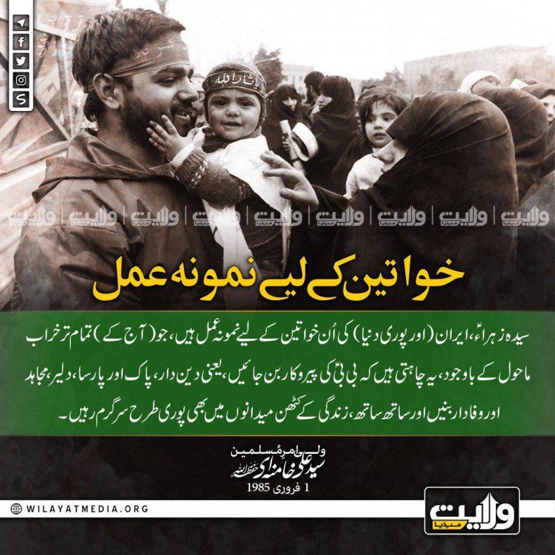 خواتین کے لیے نمونہ عمل | ولیِ امرِ مسلمین ِجہان سید علی خامنہ ای  (حفظہ اللہ)