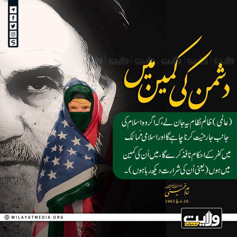 دشمن کی کمین میں | بانیِ انقلابِ اسلامی امام خمینیؒ