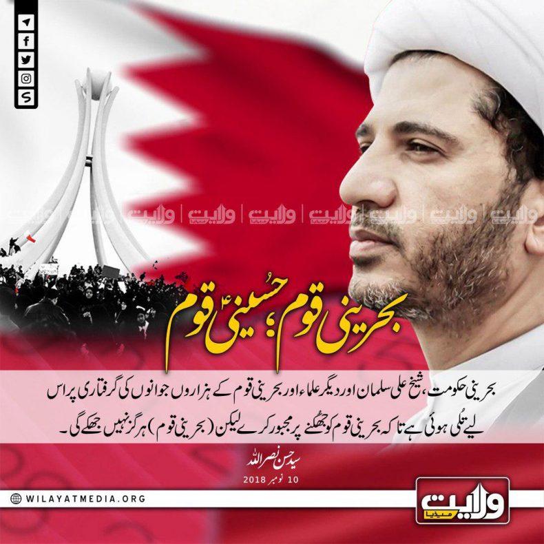 بحرینی قوم؛ حُسینیؑ قوم   سیدالمقاومۃ، سید حسن نصراللہ (حفظہ اللہ تعالیٰ)
