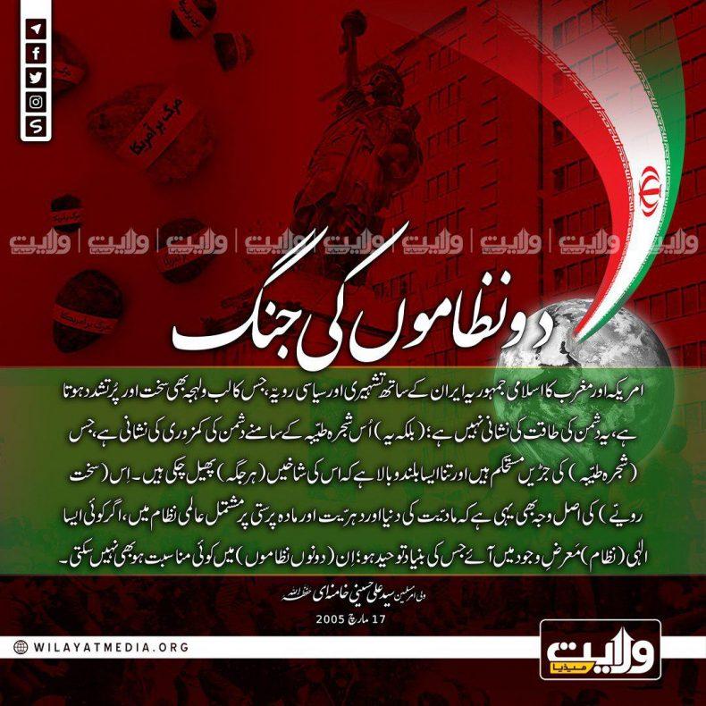 دو نظاموں کی جنگ | ولیِ امرِ مسلمین ِجہان سید علی خامنہ ای  (حفظہ اللہ)
