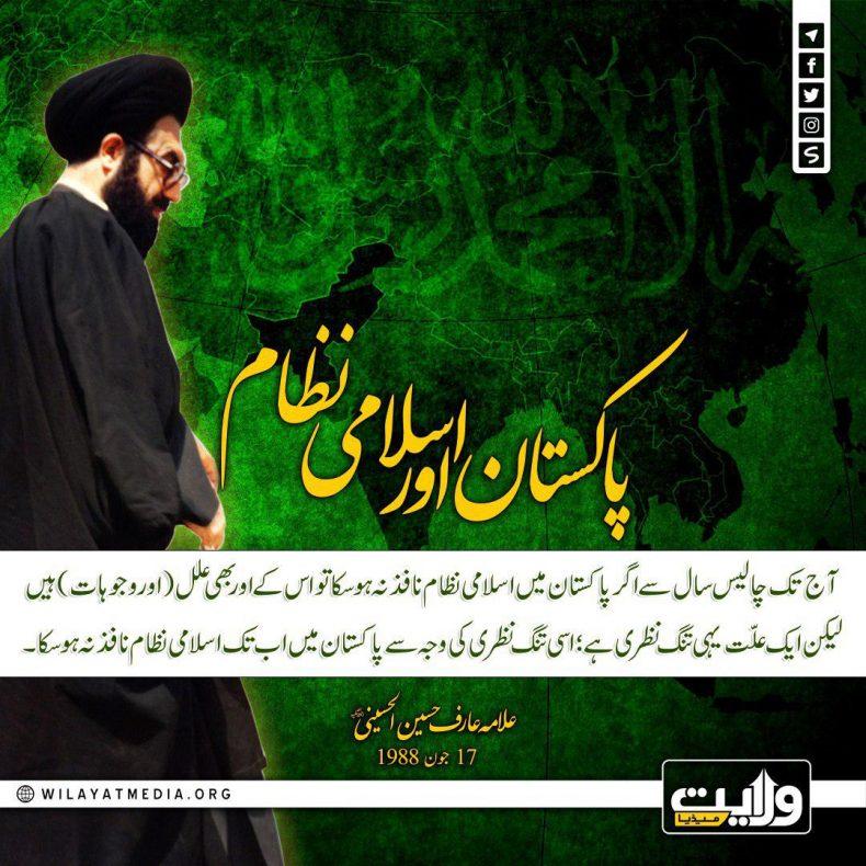 پاکستان اور اسلامی نظام