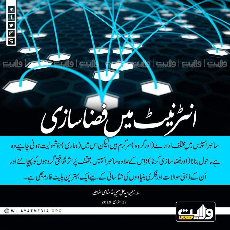 انٹرنیٹ میں فضاسازی | ولی امرِ مسلمین جہان سید علی خامنہ ای حفظہ اللہ