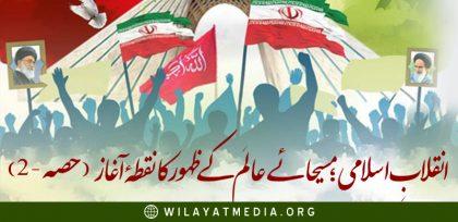 انقلابِ اسلامی؛ مسیحائے عالَم کے ظہور کا نقطۂ آغاز | دوسرا حصہ